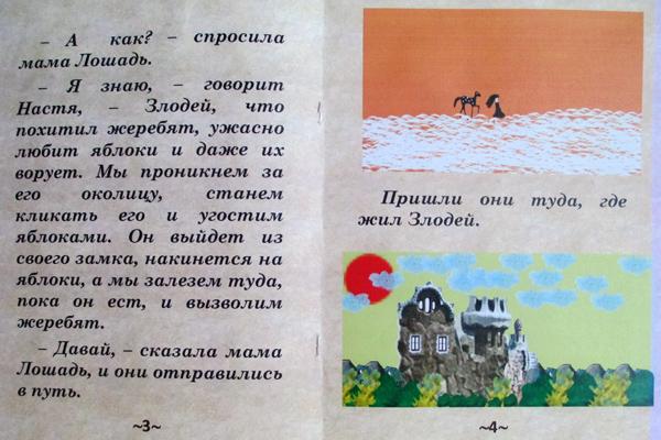 Иллюстрация нарисована в Брашечке