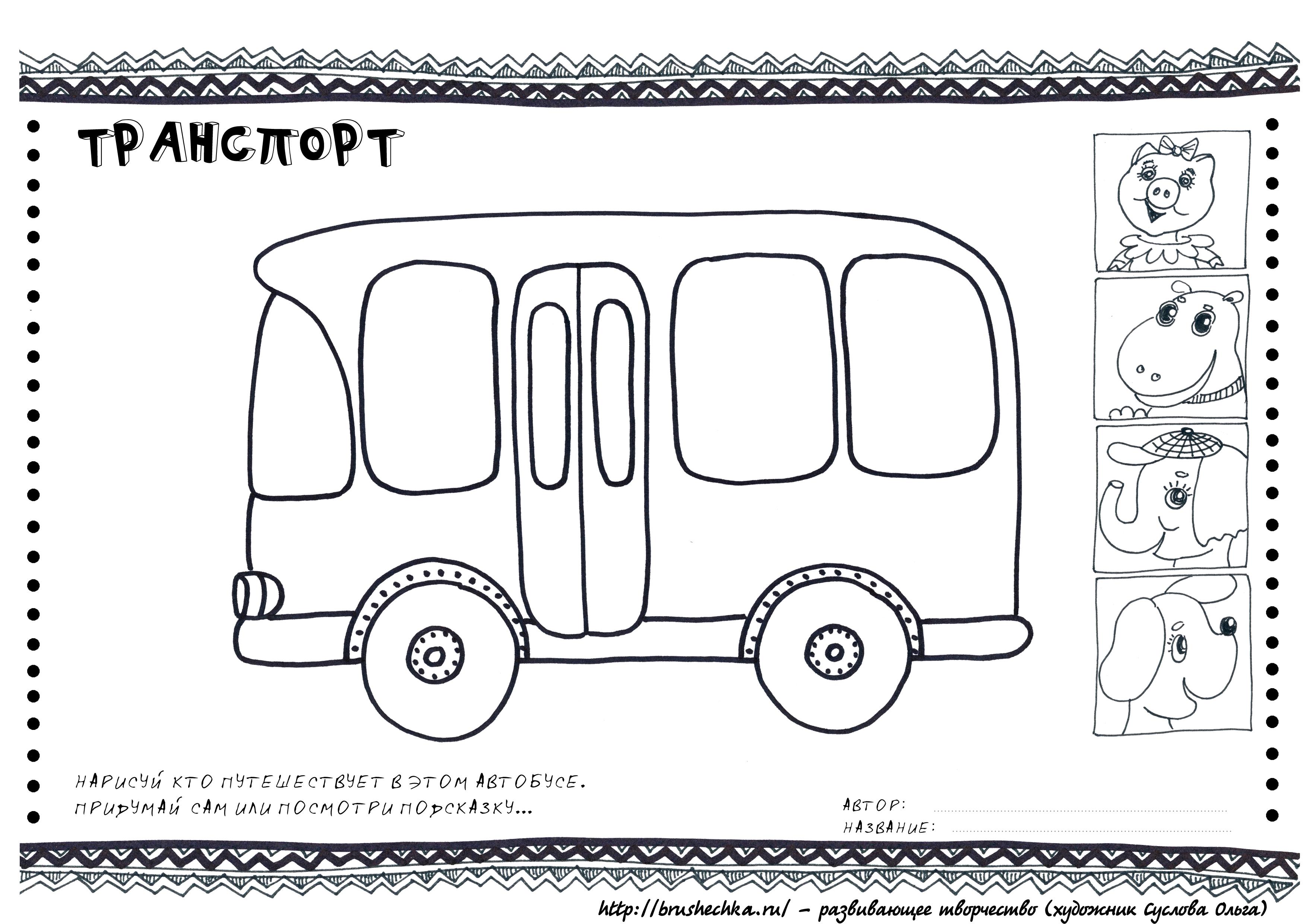 Картинки контур автобуса / picpool.ru
