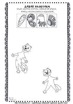 Раскраска коты и кошки