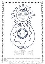 Раскраска открытка Маме на 8 марта