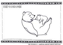 Раскраска Медведица и медвежонок