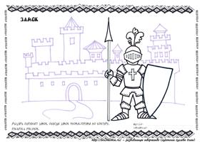 Раскраска Рыцарь и Средневековый замок